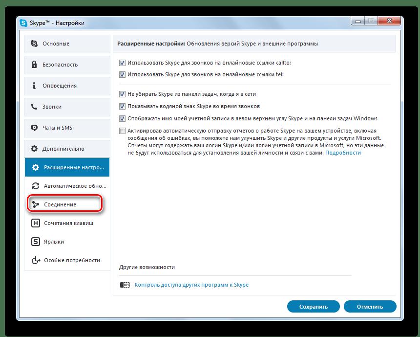 Переход в подраздел Соединение раздела Дополнительно в окне настроек в программе Skype