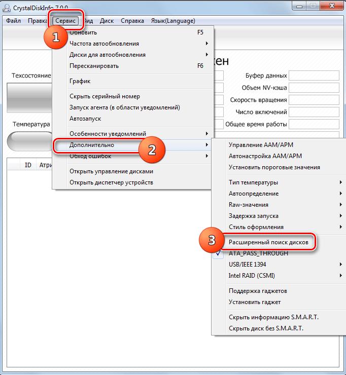 Переход в расширенный поиск дисков в программе CrystalDiskInfo