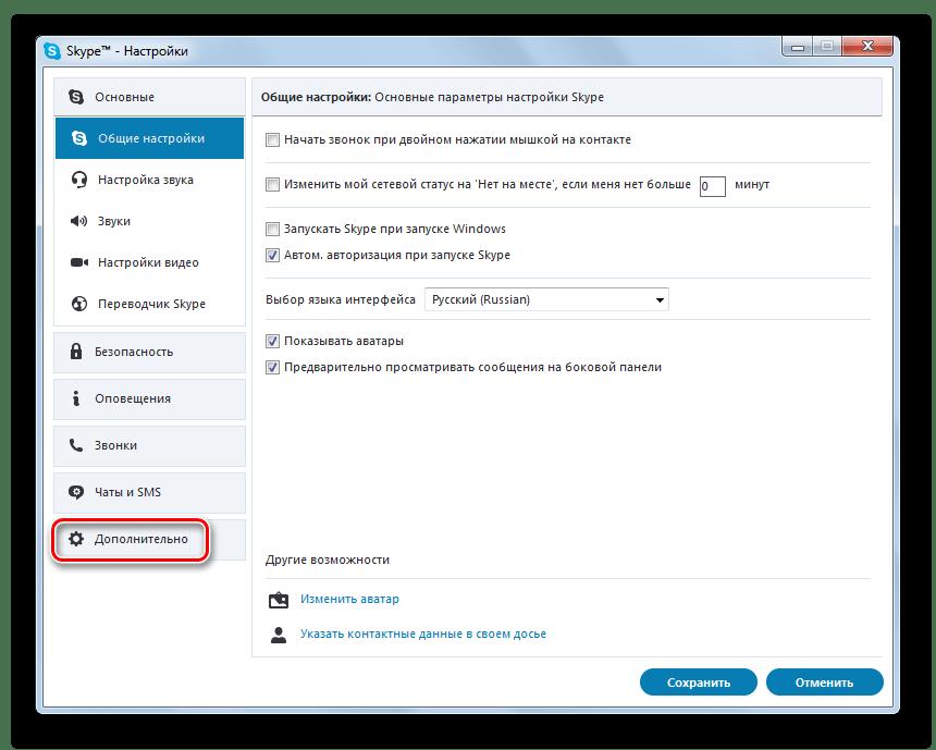 Переход в раздел Дополнительно в окне настроек в программе Skype
