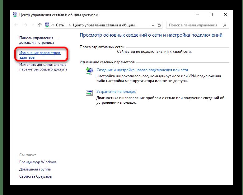 Переход в раздел Изменения параметров адаптера для настройки общего доступа к раздаче wi-fi в виндовс 10