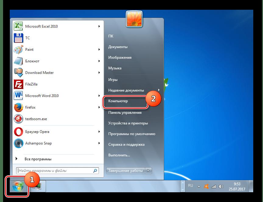 Переход в раздел Компьютер в меню Пуск в Windows 7