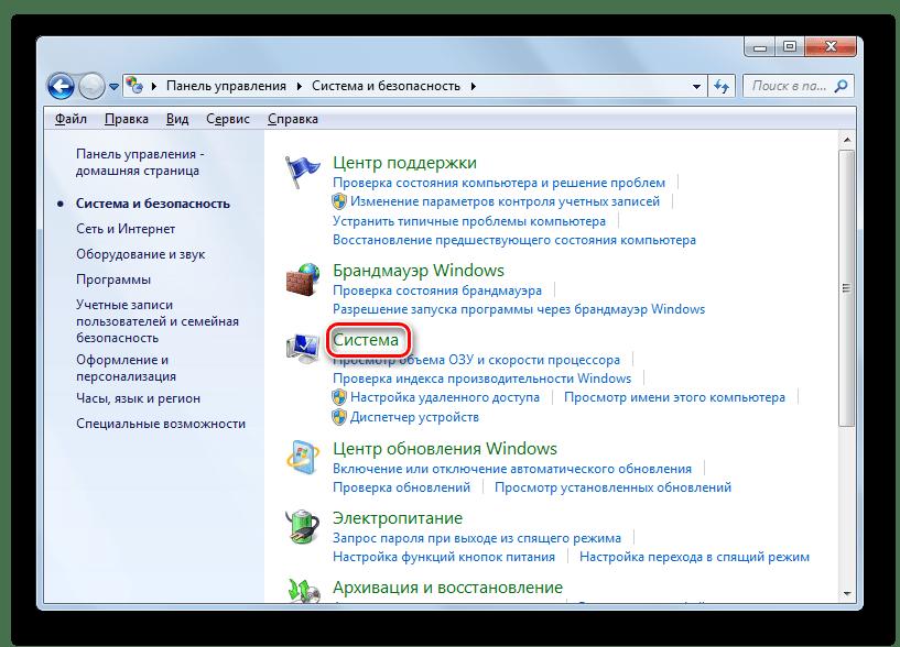 Переход в раздел Система в Панели управления в Windows 7