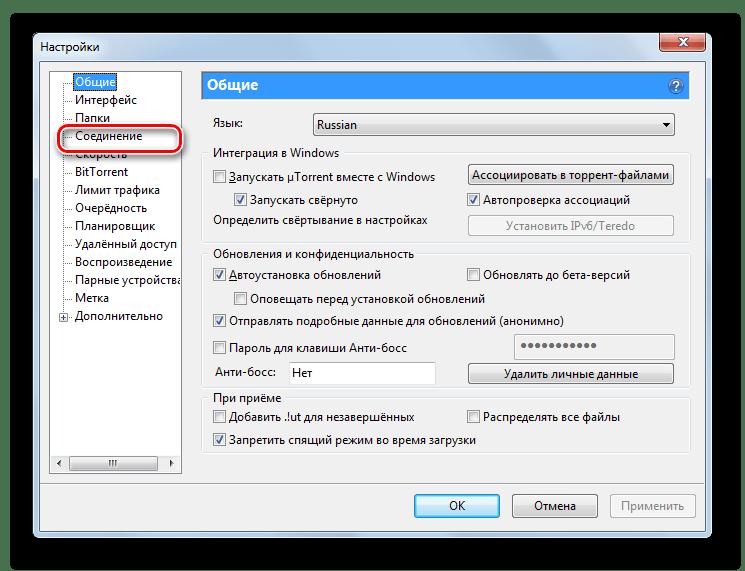 Переход в раздел Соединение настройках торрента в программе uTorrent