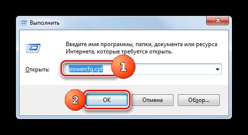 Переход в раздел электронитания путем ввода команды в окно Выполнить в Windows 7