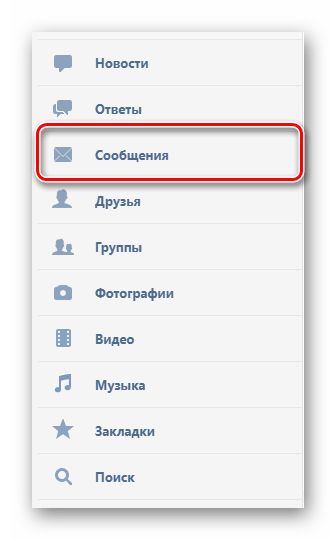 Переход в раздел сообщения на сайте мобильной версии ВКонтакте