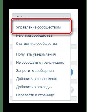 Переход в раздел управление сообществом через главное меню группы на главной странице сообщества на сайте ВКонтакте