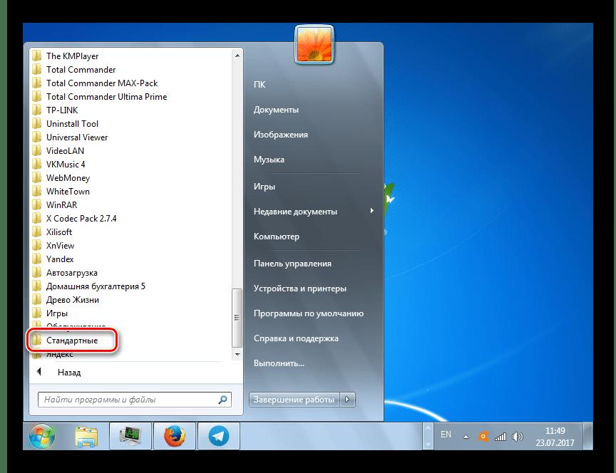 Переход в стандартные программы через меню Пуск в Windows 7
