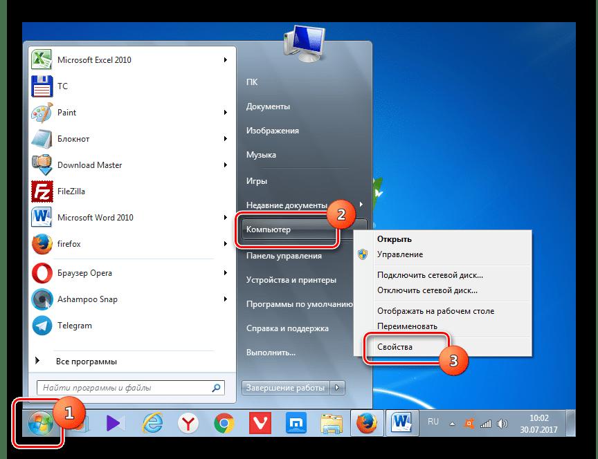 Переход в свойства компьютера через контекстное меню меню Пуск в Windows 7