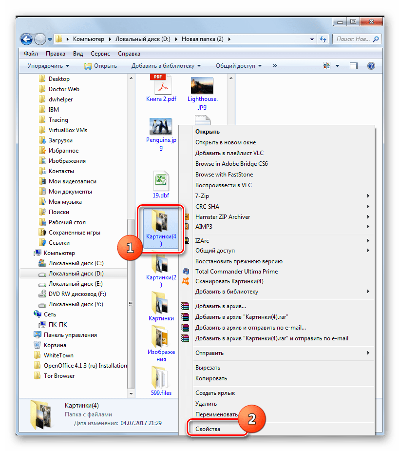 Переход в свойства отдельного каталога через контекстное меню в Windows 7