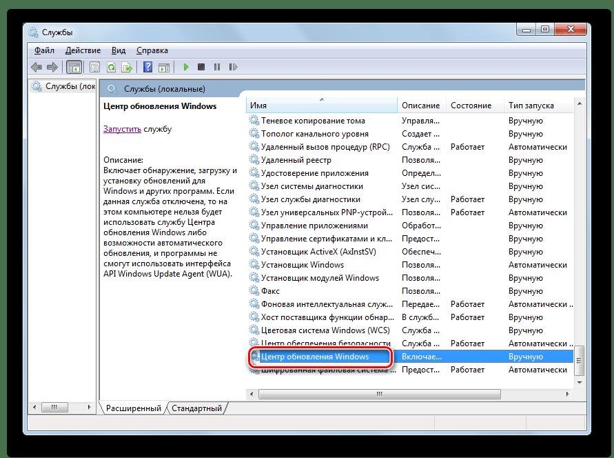 Переход в свойства службы Центр обновления Windows в окне Диспетчера служб в Windows 7
