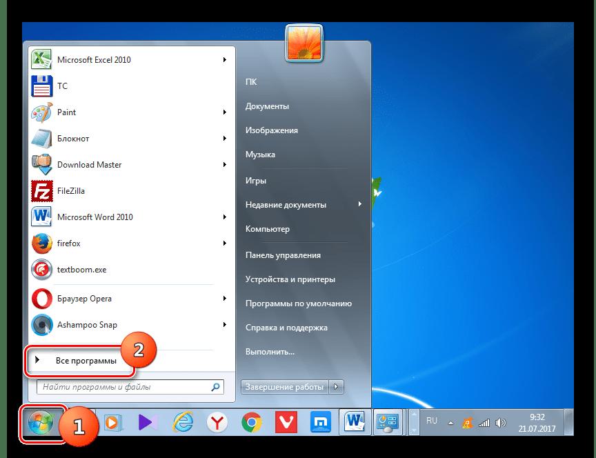 Переход во все программы с помощью меню Пуск в Windows 7