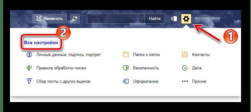 Переходим к настройкам Яндекс.Почты