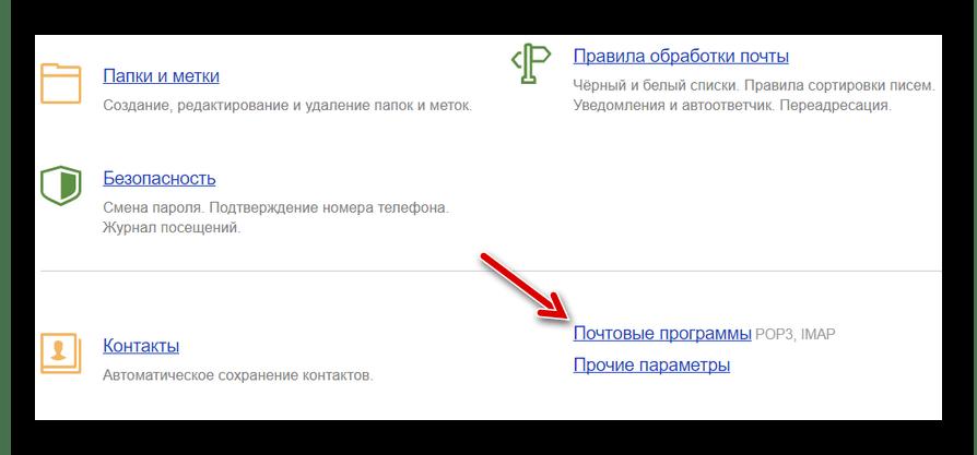 Переходим к конфигурации почтового протокола в сервисе Яндекс.Почта