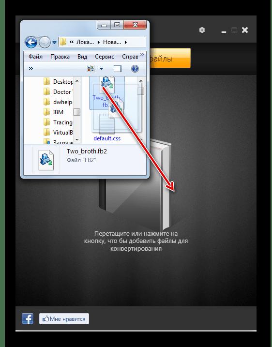 Переитягивание файла FB2 из Проводника Windows в окно программы Hamster Free EbookConverter