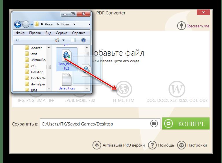 Переитягивание файла FB2 из Проводника Windows в окно программы Icecream PDF Converter