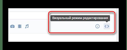 Переключение редактора меню в режим визуального редактирования в разделе редактирования меню на сайте ВКонтакте