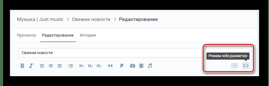 Переключение редактора в разделе свежие новости в режим wiki разметки на сайте ВКонтакте