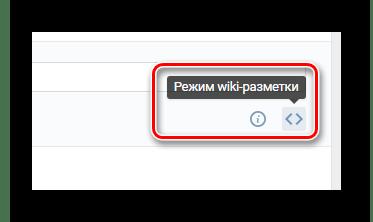 Переключение редактора wiki страниц в режим wiki разметки на сайте ВКонтакте