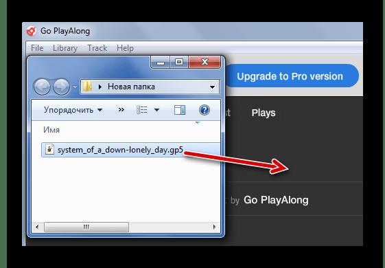 Перетаскивание GP5 в Go PlayAlong