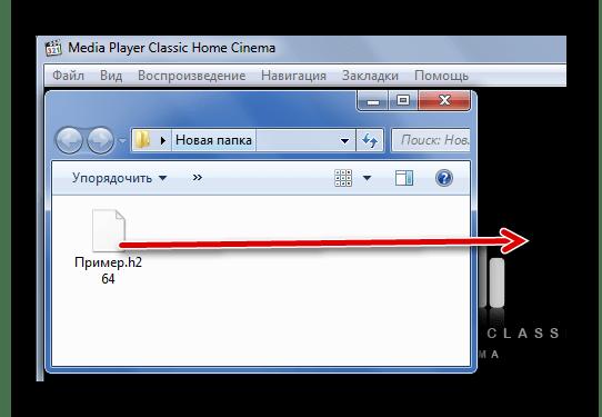 Перетаскивание H.264 в Media Player Classic