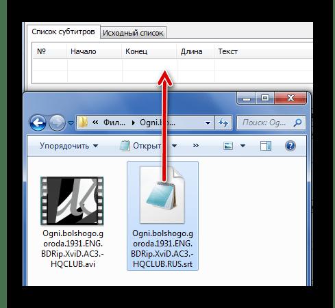 Перетаскивание SRT в Subtitle Edit