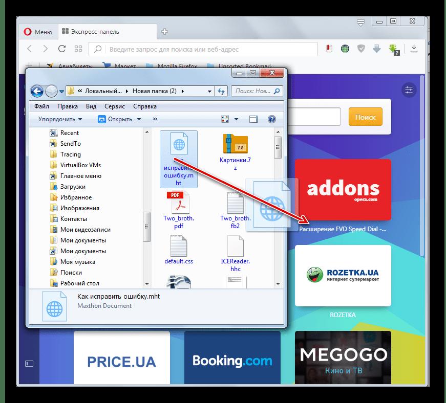 Перетаскивание файла MHT из проводника Windows в окно браузера Opera