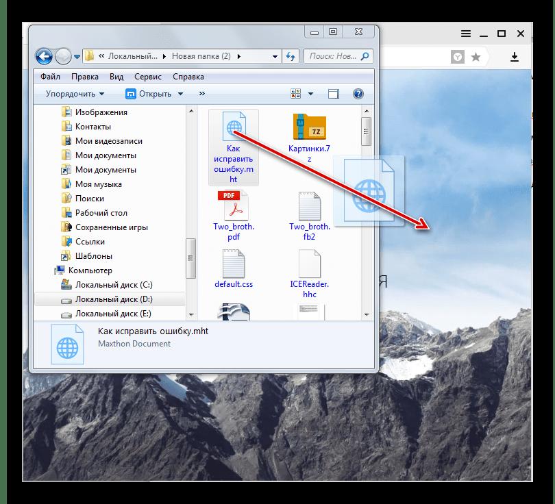Перетаскивание файла MHT из проводника Windows в окно браузера Яндекс.Браузер