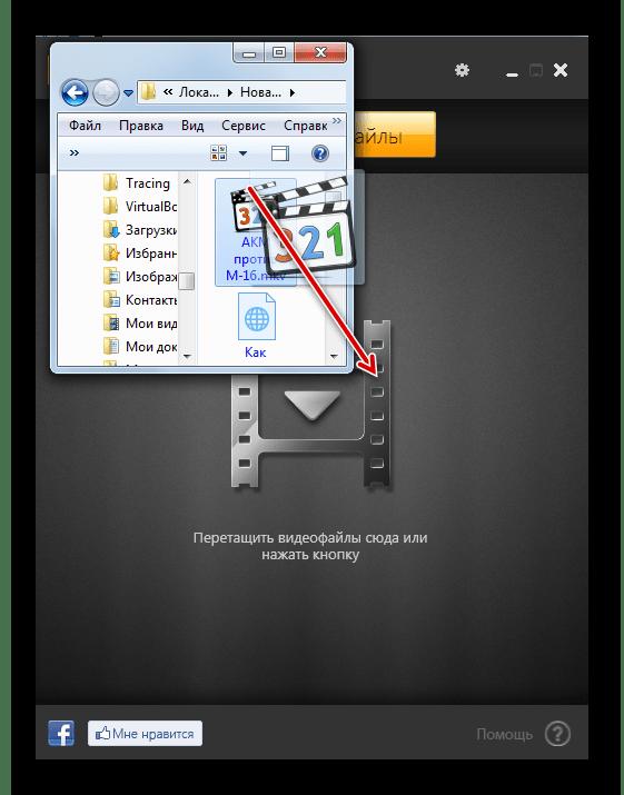 Перетаскивание файла MKV из Проводника Windows в окно программы Hamster Free Video Converter