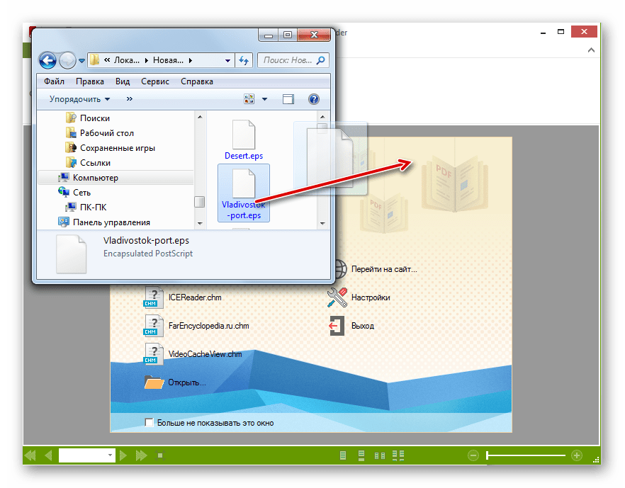 Перетаскивание файла в формате EPS из Проводника Windows в окно программы Hamster PDF Reader
