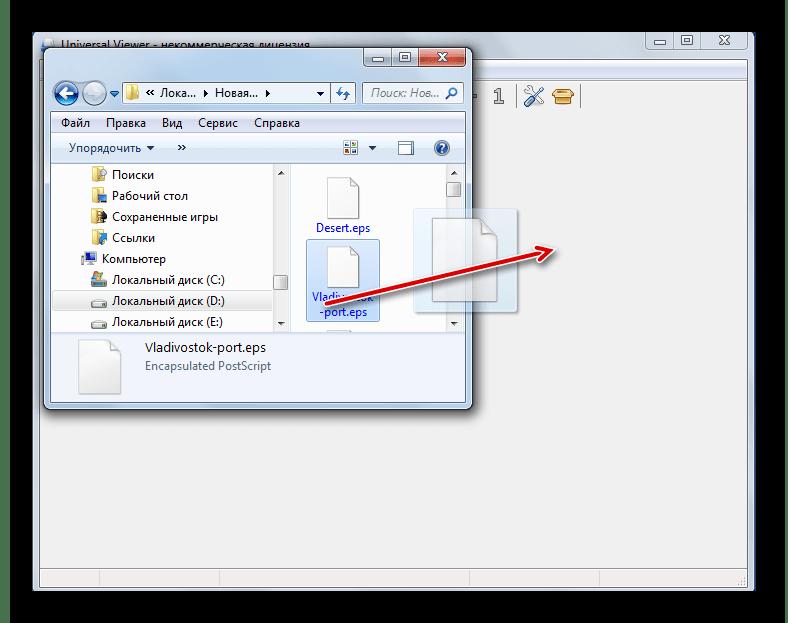 Перетаскивание файла в формате EPS из Проводника Windows в окно программы Universal Viewer