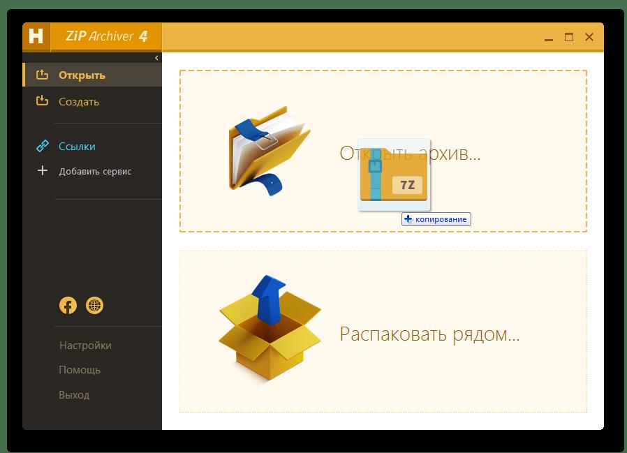 Перетягивание архива 7z в область Открыть архив в программе Hamster Free ZIP Archiver