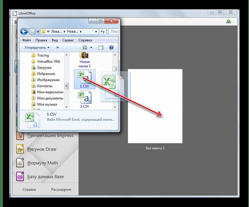 Перетягивание файла CSV из Проводника Windows в окно программы LibreOffice