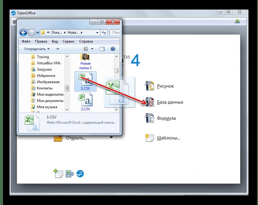 Перетягивание файла CSV из Проводника Windows в окно программы OpenOffice