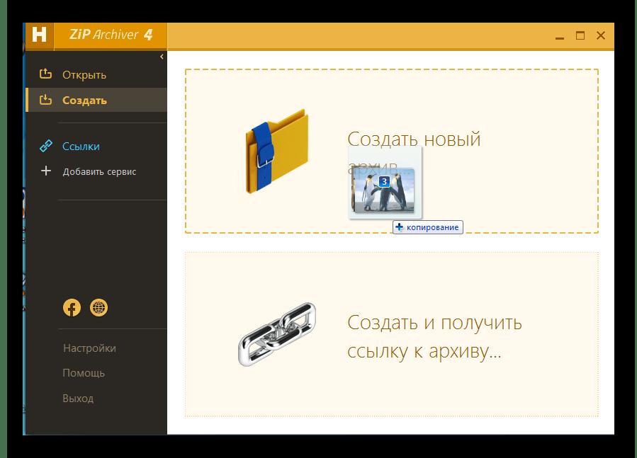 Перетягивание файла в область Создать новый архив в программе Hamster ZIP Archiver