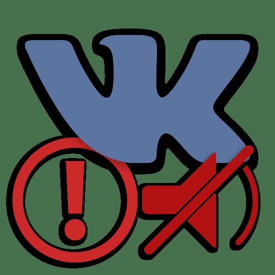 Почему не играет музыка ВКонтакте