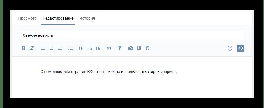 Подготовка текста для использования жирного шрифта в редакторе wiki страниц на сайте ВКонтакте