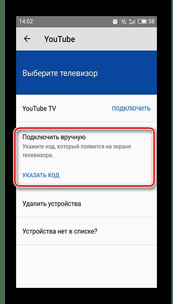 Подключение к телевизору на мобильном приложении YouTube