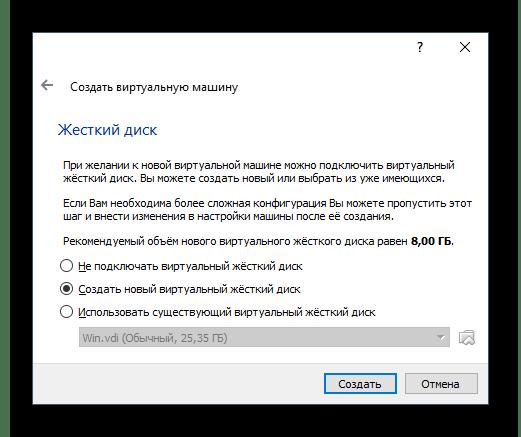 Подключение виртуального жесткого диска для виртуальной машины в VirtualBox