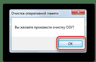 Подтвердение желания очистить оперативную память с помощью скрипта в диалоговом окне в Windows 7