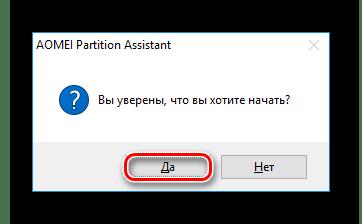 Подтверждение действий в AOMEI Partition Standard Edition
