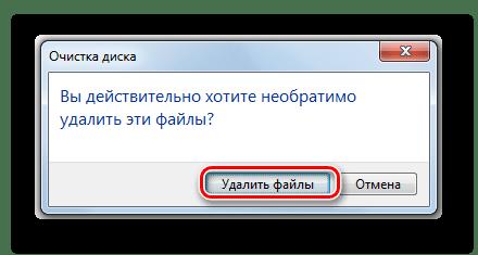 Подтверждение готовности удалить файлы в целях очистки диска в Windows 7