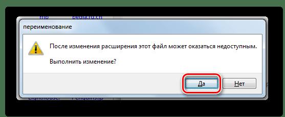 Подтверждение изменения расширения файла в Проводнике в Windows 7