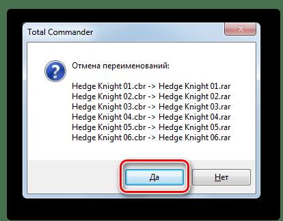 Подтверждение отмены переименования в окне группового переименования в программе Total Commander