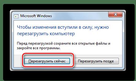 Подтверждение перезагрузки компьютера для полного удаления обновлений в Windows 7