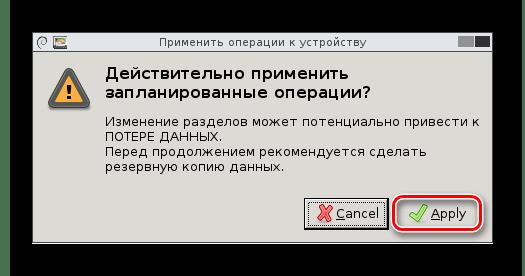 Подтверждение применения запланированной операции GParted Live в VirtualBox