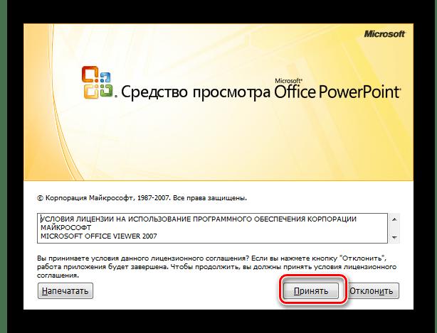 Подтверждение принятия решения в программе PowerPoint Viewer
