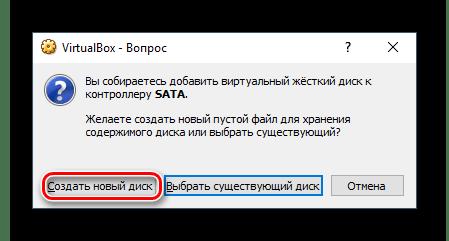 Подтверждение создания дополнительного жесткого диска в VirtualBox