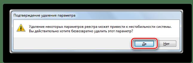 Подтверждение удаление параметра в Windows 7