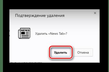 Подтверждение удаления дополнения Яндекс.Браузер