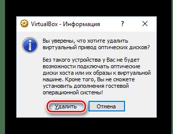 Подтверждение удаления образа Remix OS из носителей в VirtualBox